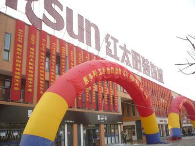 南京紅太陽建材城